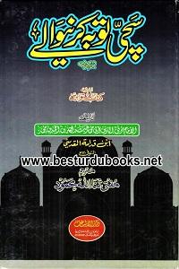 Sachi Taoba Karnay Walay By Allama Ibn e Qudama Al Maqdisee سچی توبہ کرنے والے