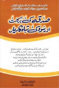 Sadqa ki Barkaat aur Sood ki Tabah Kariyan By Qari Muhammad Ishaq Multani صدقہ کی برکات اور سود کی تباہ کاریاں