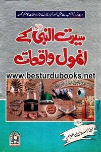 Seerat un Nabi [S.A.W] kay Anmol Waqiat By Maulana Arsalan Bin Akhtar سیرت النبی ﷺ کے انمول واقعات