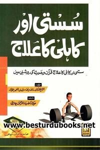 Susti aur Kahili ka Elaj By Shaykh Dr. Nasir Bin Sulaiman Al Umar سستی اور کاہلی کا علاج