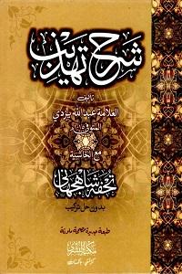 Sharh e Tahzeeb شرح تھذیب