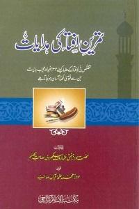 Tamreen e Ifta ki Hidayaat By Maulana Abdur Rauf Sakharvi تمرین افتاء کی ھدایات