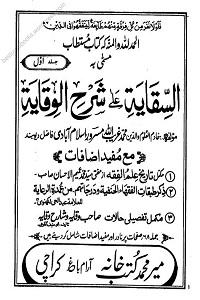Al Siqaya Sharh Urdu Sharh ul Wiqaya Awwalain السقایۃ اردو شرح شرح الوقایہ اولین