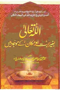 Allah Bagher Jihat o Makan Maojood hai By Maulana Ejaz Ahmad Ashrafi اللّٰہ بغیر جہت و مکان موجود ھے