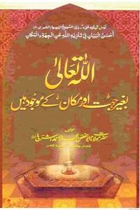 Allah Bagher Jihat aur Makan kay Maojood hain By Maulana Ejaz Ahmad Ashrafi اللّٰہ تعالی بغیر جہت اور مکان کے موجود ھیں