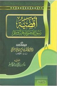 Aqdiya Rasoolullah [S.A.W] ByAllama Muhammad bin Faraj Qurtabi اقضیۃ رسول اللّٰہ ﷺ