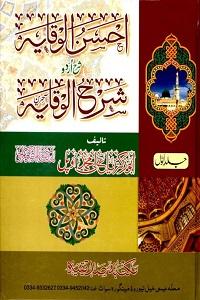 Ahsan Ul Wiqaya Sharh Urdu Sharh ul Wiqaya Akhirain احسن الوقایہ اردو شرح شرح الوقایہ آخیرین