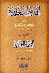 Al Hadiya Al Saeediya الھدیۃ السعیدیۃ
