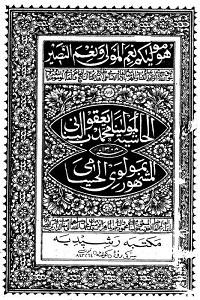 Hashia Maulana Yaqoob Husami Arabi حاشیہ مولانا یعقوب البنانی علی الحسامی Pdf Download