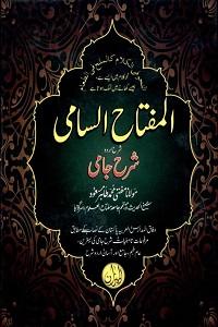 Al Miftah us Sami Urdu Sharh Sharh Ul Jami المفتاح السامی اردو شرح شرح جامی Pdf Download