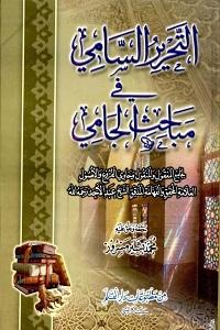 Al Tahreer us Sami Urdu Sharh Sharh Ul Jami التحریر السامی اردو شرح شرح جامی