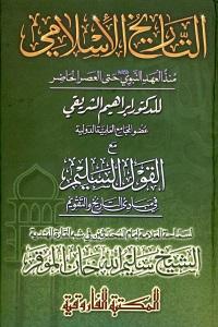 Al Tareekh ul Islami Arabic التاریخ الاسلامی عربی