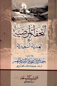 Al Tohfa tul Marzia Urdu Sharh Al Hadyat us Saeedia التحفۃ المرضیہ اردو شرحالھدیۃ السعیدیۃ