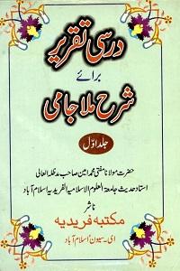 Darsi Taqreer Vol 1 Urdu Sharh Sharh Ul Jami درسی تقریر شرح جامی اردو Pdf Download