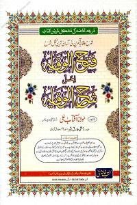 Fath Ul Wiqaya Sharh Urdu Sharh ul Wiqaya Akhirain فتح الوقایہ اردو شرح شرح الوقایہ آخیرین Pdf Download