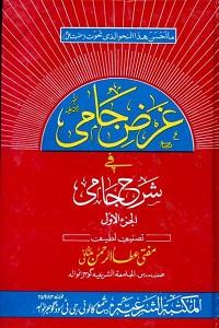 Gharaz e jami Urduغرض جامی اردو
