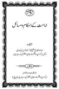 Imamat kay Ahkam o Masail By Mufti Muhammad Masud Nadvi امامت کے احکام و مسائل