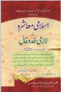 Islami Muashra kay Lazmi Khad o Khaal By Maulana Sami ul Haq اسلامی معاشرہ کے لازمی خدوخال
