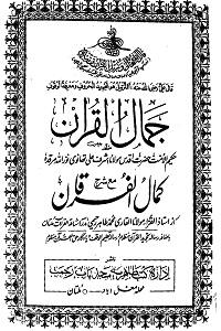 Kamal ul Furqan Sharh Jamal ul Quran By Qari Muhammad Tahir Raheemi کمال الفرقان شرح جمال القران