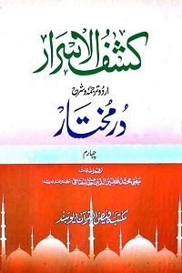 Kashf ul Asrar Urdu Tarjama o Sharh Durr e Mukhtar By Maulana Zafeer ud din Miftahi کشف الاسرار اردو ترجمہ و شرح در مختار