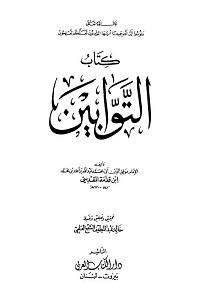 Kitab ut Tawwabeen ByAllama Ibn e Qudama کتاب التوابین