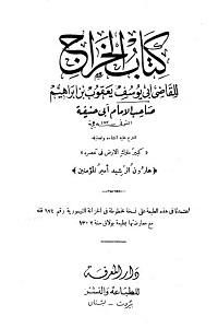 Kitab ul Kharaaj ByImam Abu Yusuf کتاب الخراج