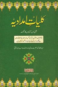 Kulliyat e Imdadia By Haji Imdadullah Muhajir Makki کلیات امدادیہ