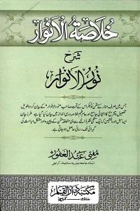 Khulasa tul Anwaar Urdu Sharh Noor ul Anwar خلاصۃ الانوار اردو شرح نور الانوار