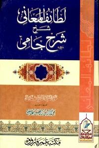 Lataif ul Maani Urdu Sharh Sharh e Jami لطائف المعانی اردو شرح شرح جامی Pdf Download