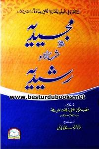 Majeedia Urdu Sharh Rashidia By Maulana Muhammad Umar مجیدیہ اردو شرح رشیدیہ