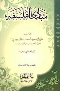 Mabadi ul Falsafa Arabi مبادی الفلسفہ عربی ByMaulana Saeed Ahmad Palanpuri