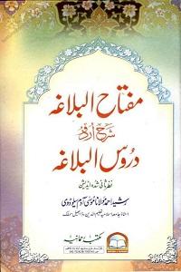 Miftah ul Balagha Urdu Sharh Duroos ul Balagha مفتاح البلاغہ اردو شرح دروس البلاغہ Pdf Download