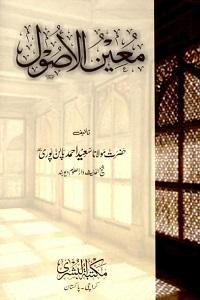 Moeen ul Usool Urdu معین الاصول ByMaulana Saeed Ahmad Palanpuri