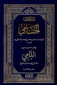 Muntakhab Al Husami منتخب الحسامی Pdf Download