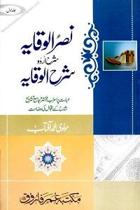 Nasr Ul Wiqaya Sharh Urdu Sharh ul Wiqaya Akhirain نصر الوقایہ اردو شرح شرح الوقایہ آخیرین Pdf Download