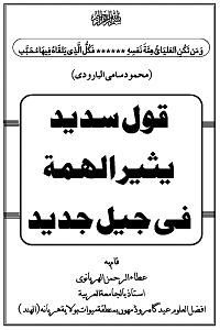 Qaol Sadeed قول سدید یثیر الھمۃ