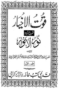 Qout Ul Akhyar Urdu Sharh Noor ul Anwar قوت الاخیار اردو شرح نور الانوار