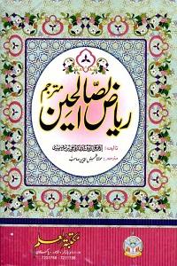 Riaz us Saleheen Urdu ریاض الصالحین اردو