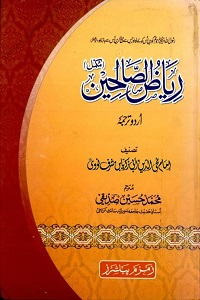 Riaz us Saleheen Urdu ریاض الصالحین اردو Pdf Download
