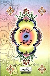Siraj Ul Wiqaya Sharh Urdu Sharh ul Wiqaya 1 سراج الوقایہ اردو شرح شرح الوقایہ جلد1 Pdf Download