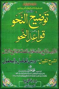 Taozih un Nahw توضیح النحو By Maulana Muhammad Hasan