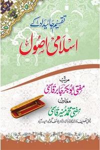 Taqseem e Jaidad kay Islami Usool By Mufti Abubakr Jabir Qasmi تقسیم جائداد کے اسلامی اصول