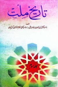 Tareekh e Millat By Mufti Zainul Abideen Sajjad Mirthi; Mufti Intizamullah Shahabi Akbarabadi تاریخ ملت