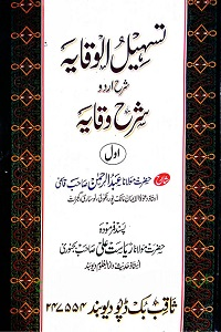Tasheel ul Wiqaya Sharh Urdu Sharh ul Wiqaya Vol 1 تسھیل الوقایہ اردو شرح شرح الوقایہ جلد 1