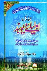 Tazkira Auliya e Deoband By Hafiz Muhammad Akbar Shah Bukhari تذکرہ اولیاء دیوبند