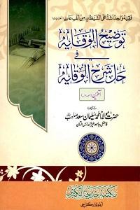 Taozih ul Wiqaya Sharh Urdu Sharh ul Wiqaya 3 (Al Baya) توضیح الوقایہ اردو شرح شرح الوقایہ البیوع