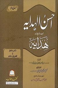 Ahsan ul Hidaya Urdu Sharh Al Hidaya احسن الھدایۃاردو شرح ھدایہ