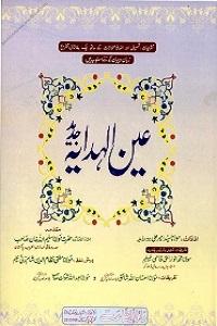 Ain ul Hidaya Urdu Sharh Al Hidaya عین الھدایۃاردو شرح ھدایہ