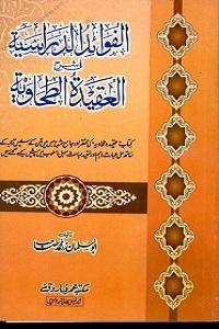 Al Fawaid ud Darasia Urdu Sharh Al Aqeeda Al Tahawiah الفوائد الدراسیہ اردو شرح العقیدۃ الطحاویۃ