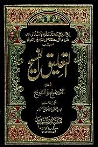 Al Taleeq ul Faseeh Urdu Sharh Al Taozeeh Wat Talweeh التعلیق الفسیح اردو شرح التوضیح و التلویح